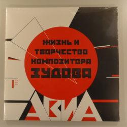 АВИА – Жизнь И Творчество Композитора Зудова