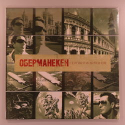Оберманекен – Серпантин. Венеция
