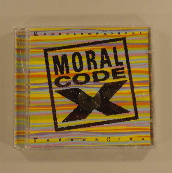 Моральный Кодекс – Гибкий Стан