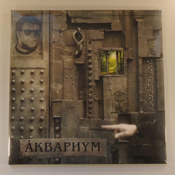 Åквариум – Архангельск