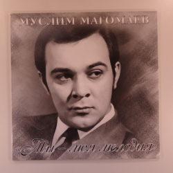 Муслим Магомаев – Ты - моя мелодия