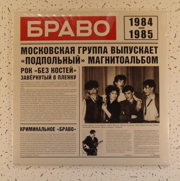 Браво – Браво 1984-1985